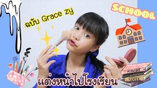 Grace zy || เเต่งหน้าไปโรงเรียน (ฉบับ Grace zy)✨
