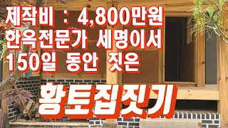 황토집짓기 : 한옥전문가 3명이 150일 동안 만든 전통 흙집짓기 Korea Traditional house building made by 3 experts for 150 days thumbnail