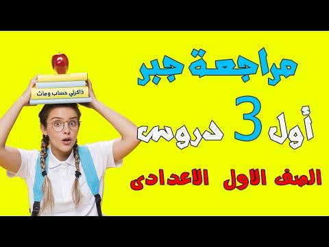 رياضيات | الصف  الأول الإعدادى | الترم الأول