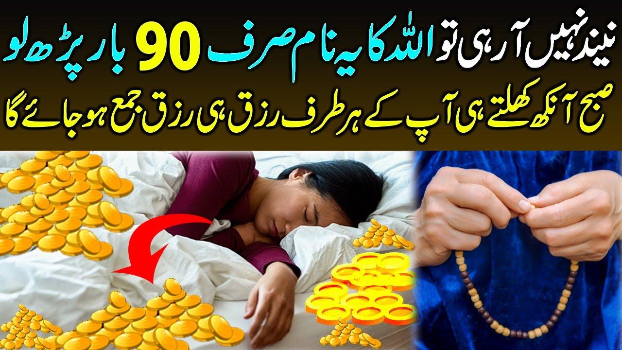 Suboh Ankh Khulte Hi Rizq Milega | Wazifa For Rizq At Morning Time