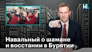 Download Навальный о шамане и восстании в Бурятии Mp3 and Videos