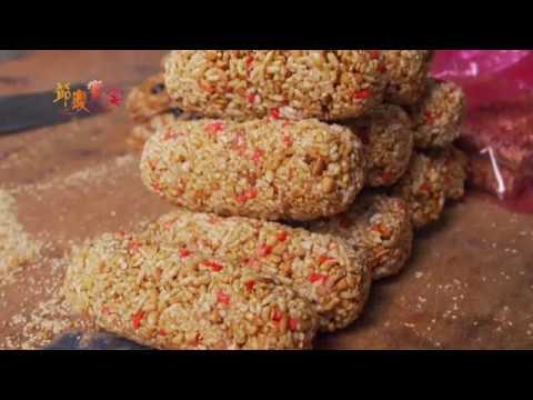 潮州人元宵節吉祥供品 -  豆獅  Teochew's Chap Goh Meh Offering - Peanut Lion