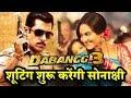 Salman Khan की Rajjo Sonakshi Sinha जल्द ही करेगी Shoot सुरु | Dabangg 3 Whatsapp Status Video Download Free