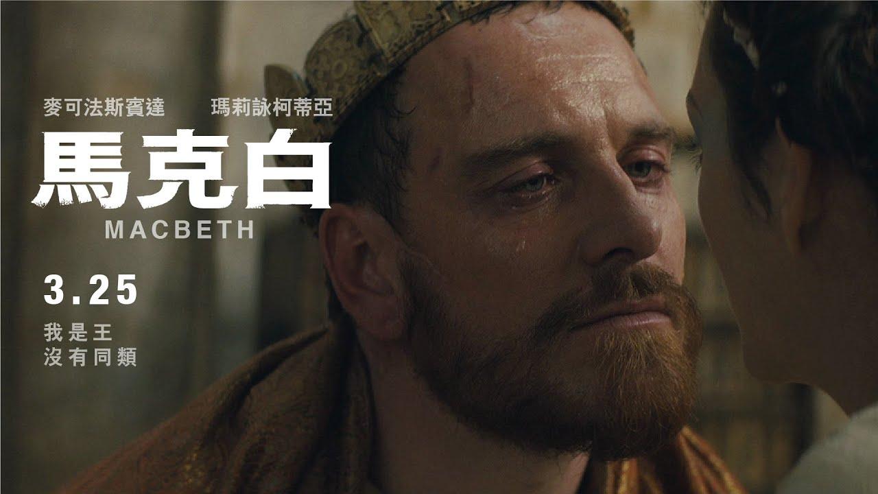 【劇情】馬克白線上完整看 Macbeth