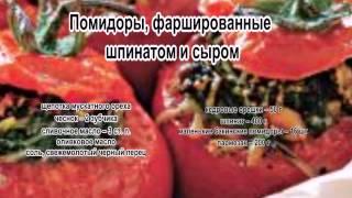 Рецепт помидоры в духовке.Помидоры, фаршированные шпинатом и сыром
