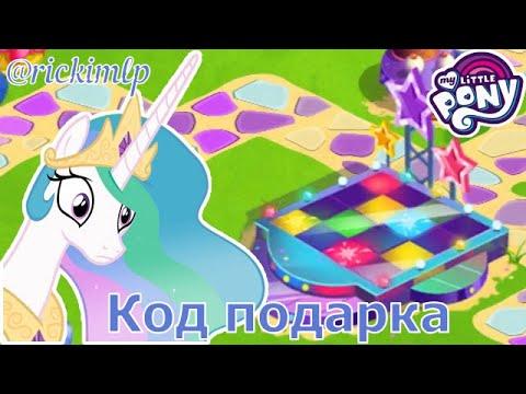 Код подарка в игре Май Литл Пони (My Little Pony)