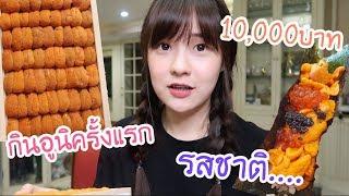 ลองกินอูนิที่บ้านครั้งแรก เกือบหมื่น! รสชาติ... | Meijimill