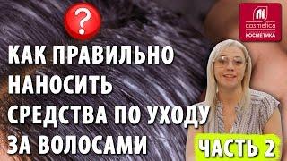 Как ухаживать за волосами в домашних условиях ? Часть 2.  Бальзам, маска и несмываемые средства(, 2017-03-25T08:30:00.000Z)