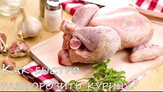 как быстро разморозить курицу