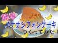 【簡単】バナナシフォンケーキ の動画、YouTube動画。