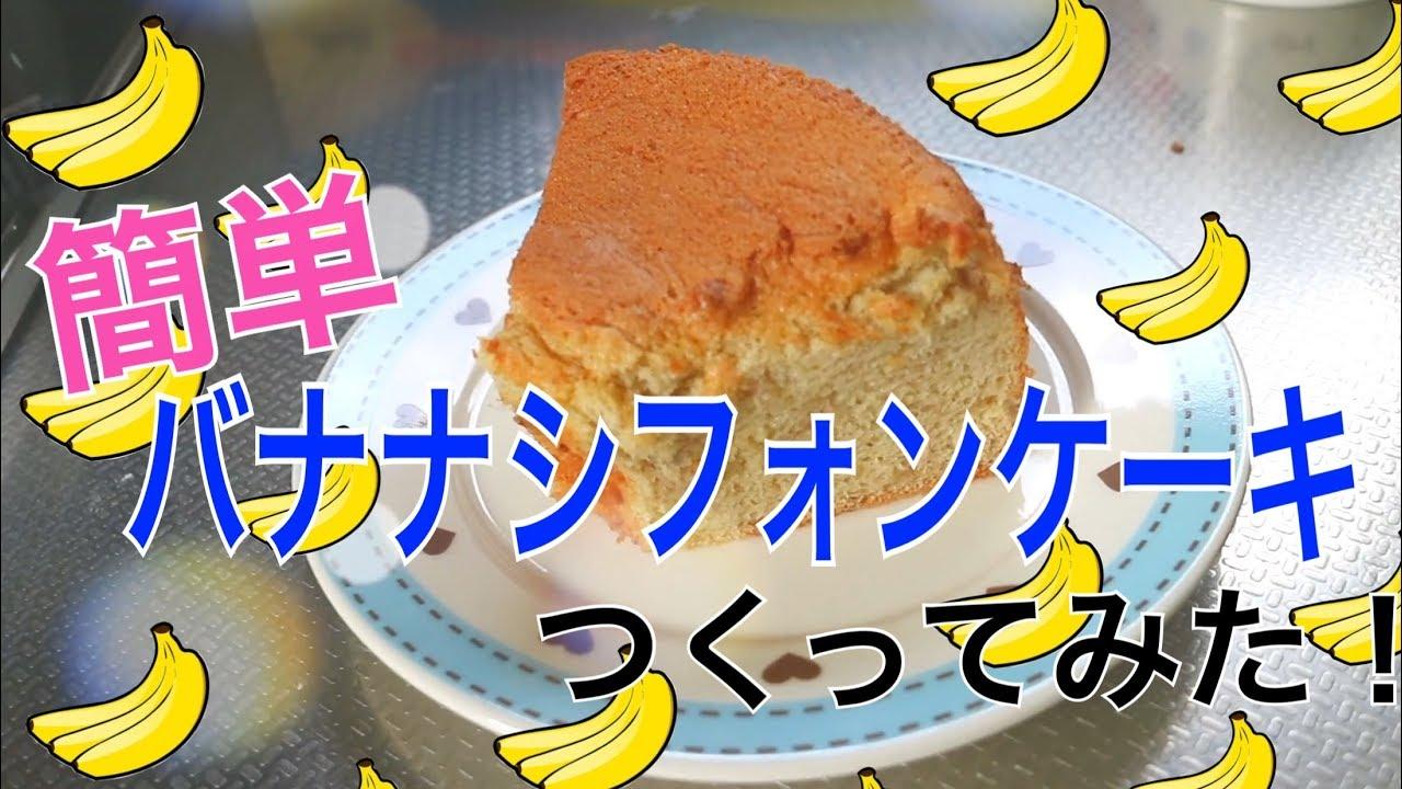 バナナ シフォン ケーキ 炊飯 器