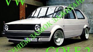 Замена замка зажигания VW GOLF 2|Replacement ignition VW GOLF 2