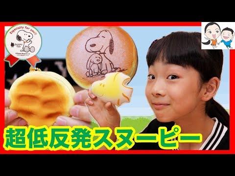 【超低反発卍】新作スヌーピースクイーズがすごい★ベイビーチャンネル