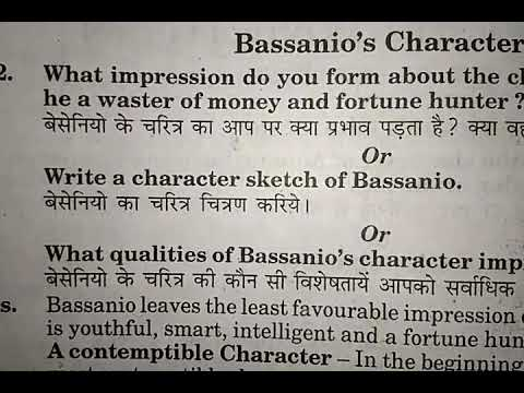 Character Of Bassanio(Merchant of Venice)
