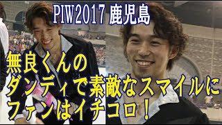 【無良崇人】PIW2017鹿児島。男らしい無良崇人のダンディスマイルにファ...