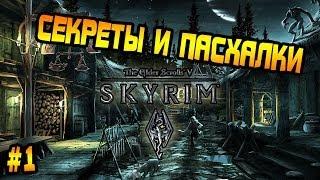 TES 5: Skyrim - Секреты и Пасхалки