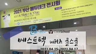 2021 부산 에듀테크 전시회 -베스트텍 with쿨스쿨