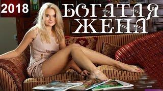 Богатая жена -  Русская мелодрама 2018 года / Российский фильм, новинка , Новое кино, про любовь