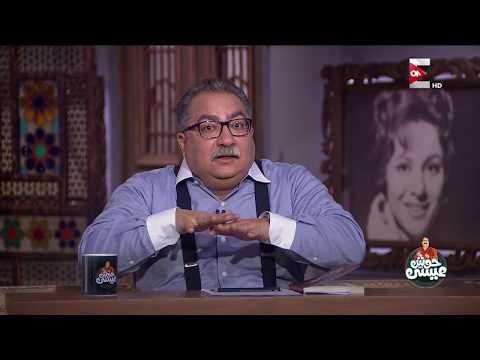 حوش عيسى - ابراهيم عيسى : مدرسة المشاغبين كانت هويس تحول كبير .. ماذا كانت مصر قبل المسرحية  - 20:20-2018 / 3 / 15