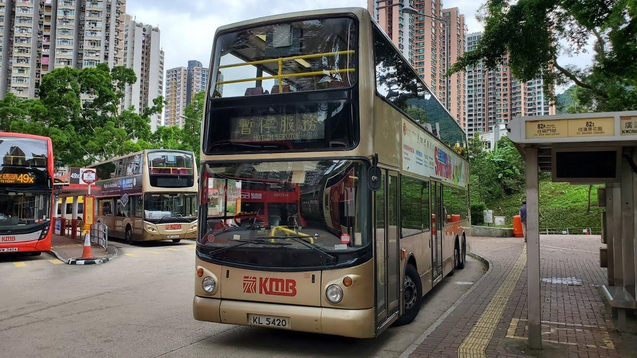 Hong Kong Bus 九巴 KMB「F凳豬」 3ASV328 KL5420 @85A由九龍城碼頭開往沙田(廣源)全程不剪接 - YouTube