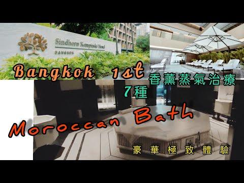 [ 泰有新意] EP.7 第7集 Bangkok Sindhorn Kempinski Sindhorn Wellness Spa 7種不同格調蒸氣浴室 treatment/Moroccan Bath