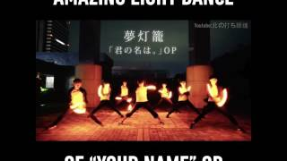 """Your Name"" Dream Lantern Wota Light Dance"
