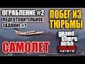 Ограбление 2 GTA Online Побег из тюрьмы Подготовительное задание 1 Самолет