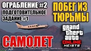 """Ограбление #2 GTA Online - Побег из тюрьмы - Подготовительное задание #1 """"Самолет"""""""