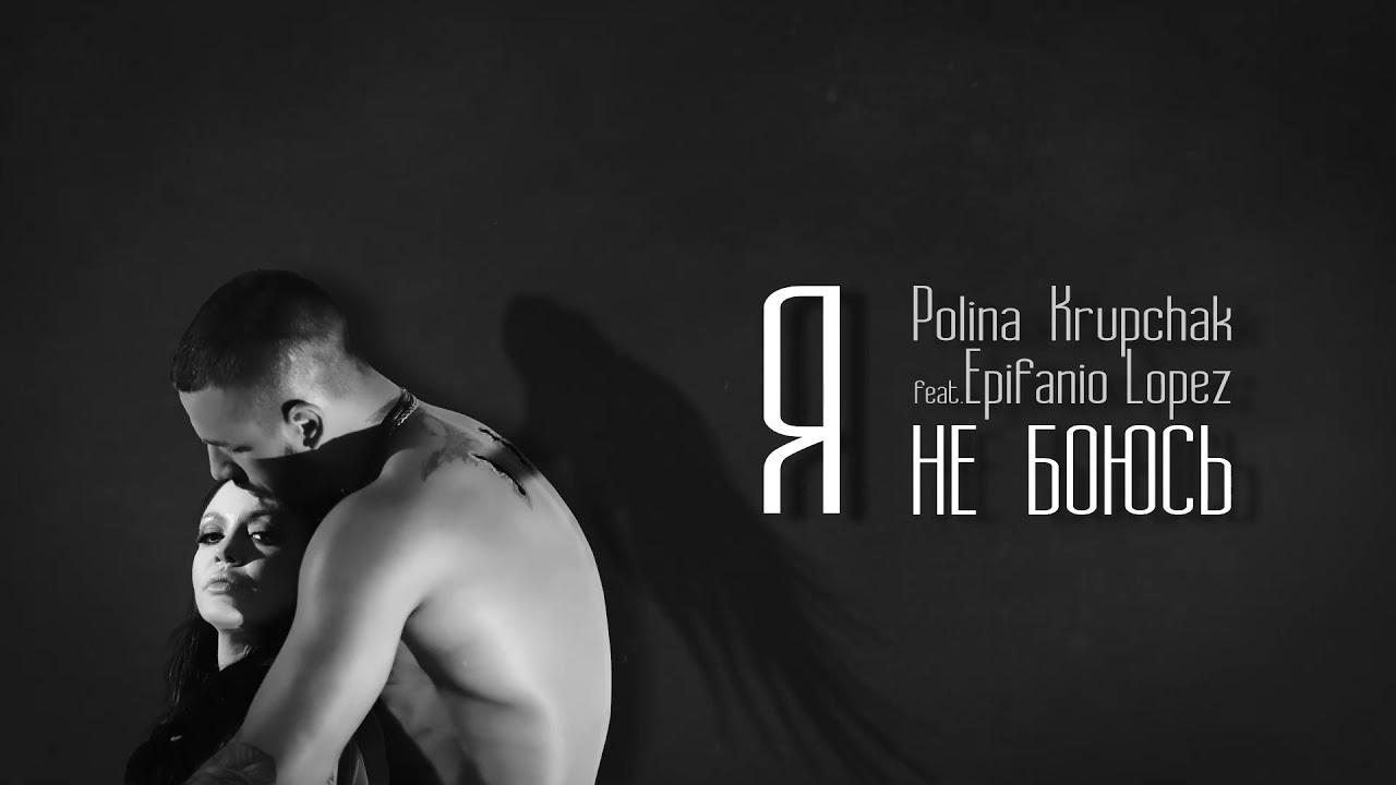 DOWNLOAD Polina Krupchak – Я не боюсь (Official Audio, 2021) Mp3 song