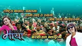 DENBA MAYA Show Baktapur Film By Amir Dong