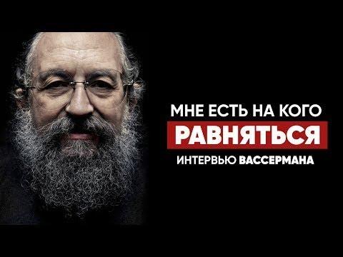 Анатолий Вассерман на радио «Маяк» 08.11.2019