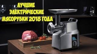 💖Лучшие недорогие электрические мясорубки для дома 2018 года👍👍👍