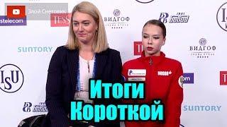 УЖАСЫ ЧЕЛЯБИНСКА - Девушки. Юниорское Гран-При в России 2019