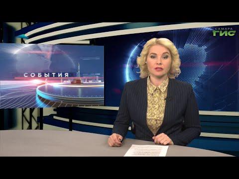 """""""События"""" от 27.10.2021 (вечер)"""
