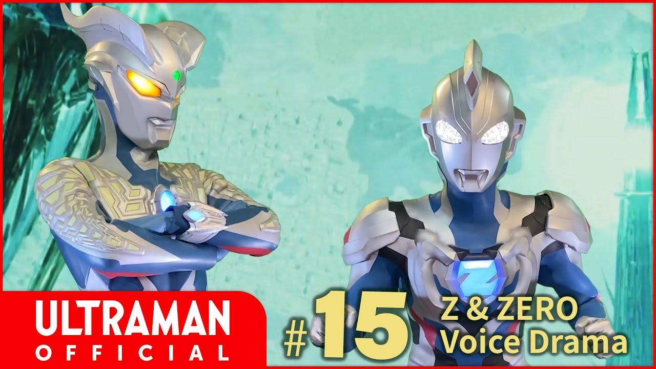 "Ultraman Z & Zero Voice Drama #15: ""Ultimate Form!"""