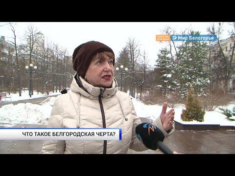 Что знают о Белгородской черте люди