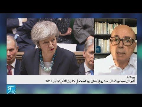 البرلمان البريطاني سيصوت على مشروع اتفاق بريكسيت مطلع 2019  - نشر قبل 6 دقيقة