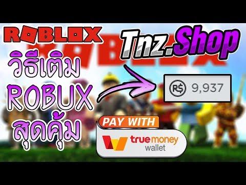 Roblox : วิธีเติม Robux สุดคุ้มผ่านทาง Truemoney / Wallet ในเว็บ!! (Tnz.Shop)
