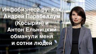 Инфобизнес2.ру: Как Андрей Парабеллум (Косырин) и Антон Ельницкий обманули меня и сотни людей