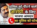 BJP MLA Ram Kadam Call Recording Viral   आरोपी के लिए आमदार का फोन   पुलिस को पीटने का मामला   Live