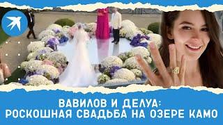 Вавилов и Делуа: роскошная свадьба на озере Камо