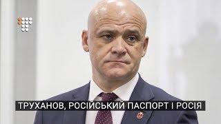 Російські цінності Геннадія Труханова