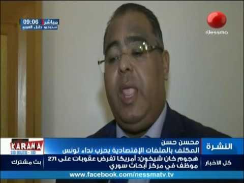حركة نداء تونس تبحث سبل النهوض بالاقتصاد الوطني ودفع الاستثمار