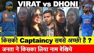 Virat Kohli vs Dhoni: कौन है सबसे अच्छा Captain और क्यो ? जनता ने दिया बेहतरीन जवाब