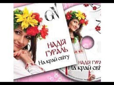 Надя гураль новий новий рік минусовка.