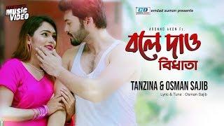 Bole Dao Bidhata Osman Sajib And Tanzina Mp3 Song Download