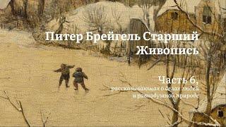 Брейгель | Природа и люди | Алексей Машевский