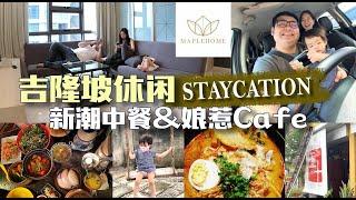 去吉隆坡無所事事過兩天~~~~《北西八地-Vlog》