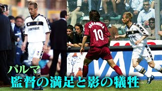 Hidetoshi Nakata's Super Play | Manager's satisfaction made by unvisible sacrifice  | Parma #13