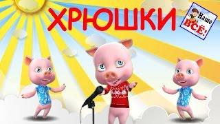 Мы ребята хрюшки! Песенка мультик видео для детей / Pig's song for kids. Наше всё!